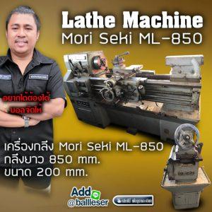เครื่องกลึง ราคาถูก Mori Seki ML-850