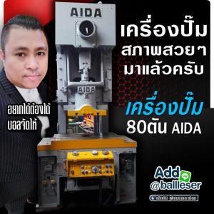 เครื่องปั๊มราคาถูก AIDA 80ตัน