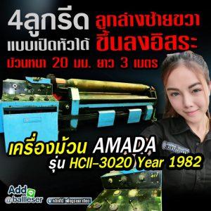 เครื่องม้วน ราคาถูก AMADA รุ่น HCII-3020 ปี1982