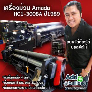 เครื่องม้วน ราคาถูก Amada รุ่น HC1-3008A ปี1989