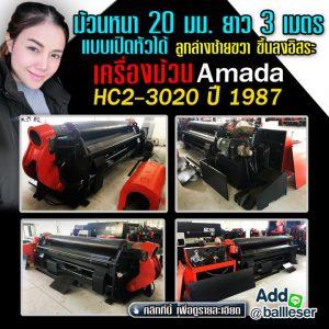 เครื่องม้วน ราคาถูก Amada รุ่น HC2-3020 ปี 1987