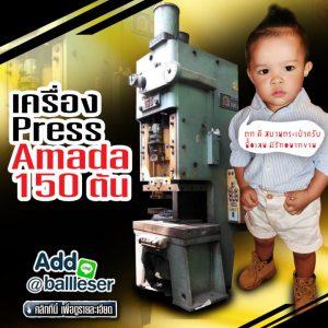 เครื่อง Press Amada 150 ton