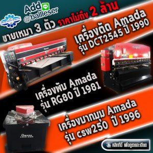 ายเหมา3ตัว ราคาไม่ถึง 2ล้าน 1.เครื่องพับ amada ออโต้เบคเกจ รุ่นRG 80 ปี 1981 2.เครื่องตัดรุ่น DCT2545 ออโต้แบคเกจ ปี1990 3.เครื่องบากมุม รุ่น csw250 ปรับองศาได้ ปี1996