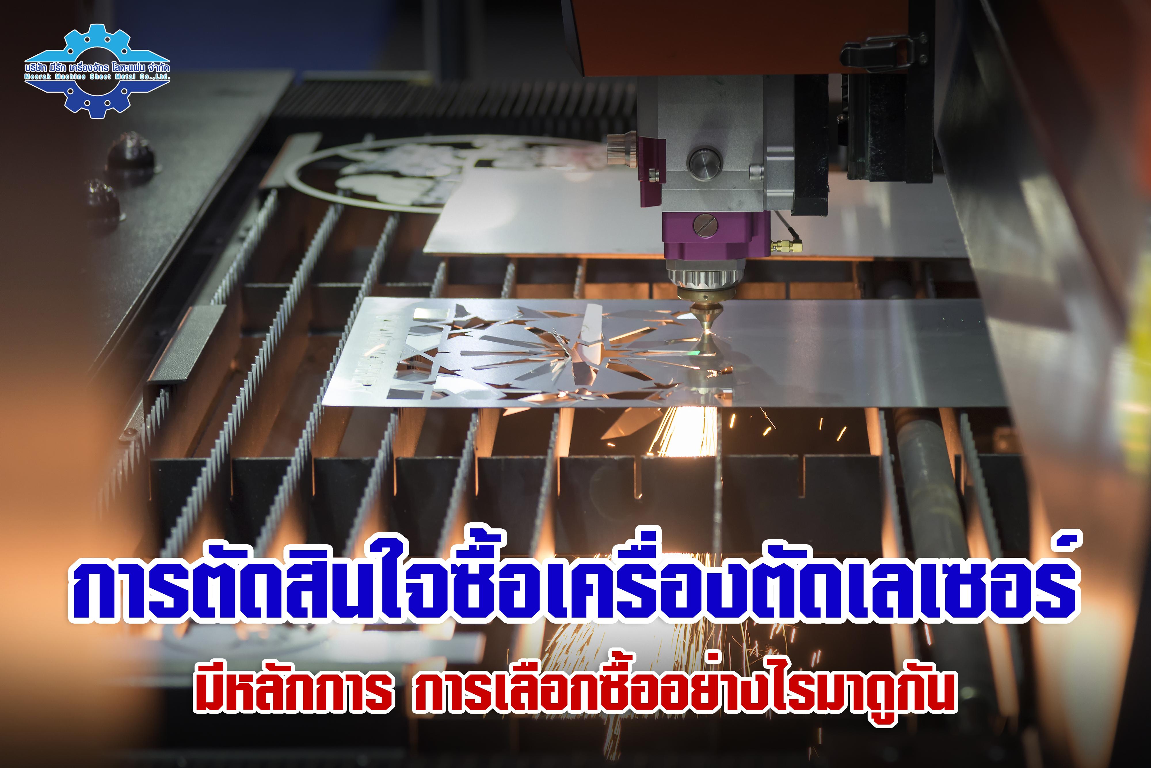 การตัดสินใจซื้อเครื่องตัดเลเซอร์-meerakmachine-มีรักแมชชีน