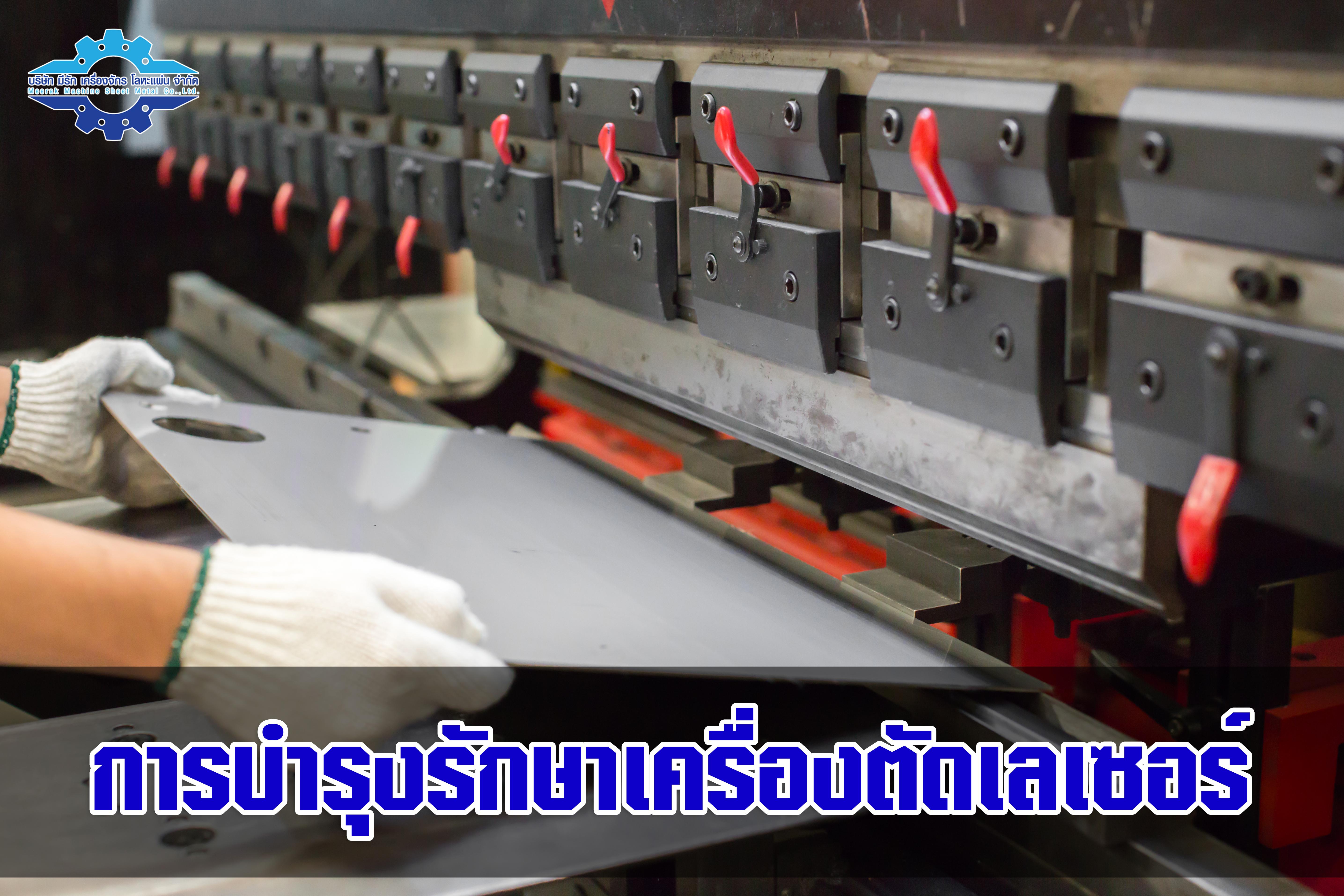 การบำรุงรักษาเครื่องตัดเลเซอร์-meerakmachine-มีรักแมชชีน
