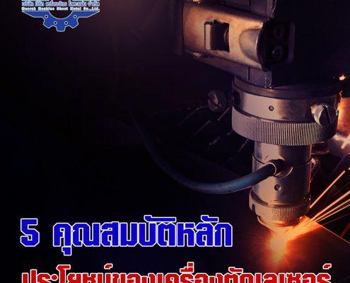 ประโชยน์ของเครื่องตัดเลเซอร์-meerakmachine-มีรักแมชชีน
