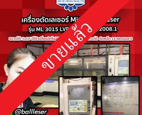 เครื่องตัดเลเซอร์ Mitsubishi รุ่น ML 3015 LVP-meerakmachine-มีรักแมชชีน (1)