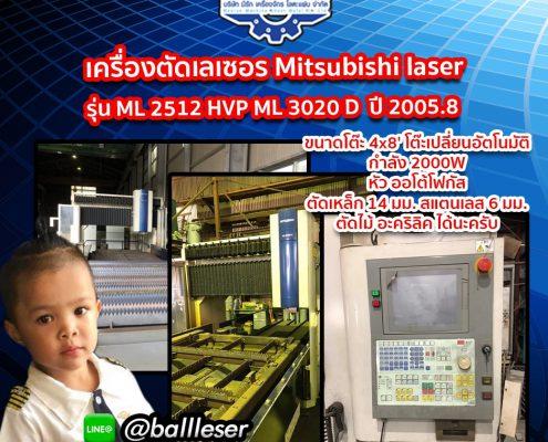 เครื่องตัดเลเซอร Mitsubishi laser รุ่น ML 2512 HVP ML 3020 D-meerakmachine-มีรักแมชชีน (1)