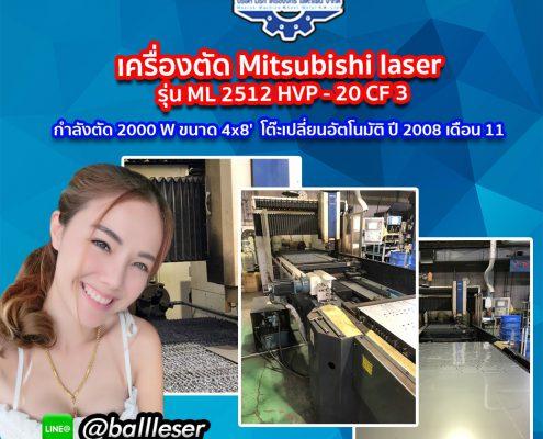 เครื่องตัด Mitsubishi laser รุ่น ML 2512 HVP - 20 CF 3-meerakmachine-มีรักแมชชีน (1)