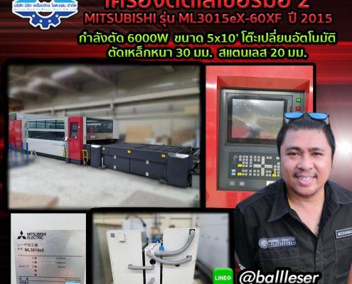 เครื่องตัดเลเซอร์มือ 2 MITSUBISHI รุ่น ML3015eX-60XF ปี 2015-Meerakmachine-มีรักแมชชีน