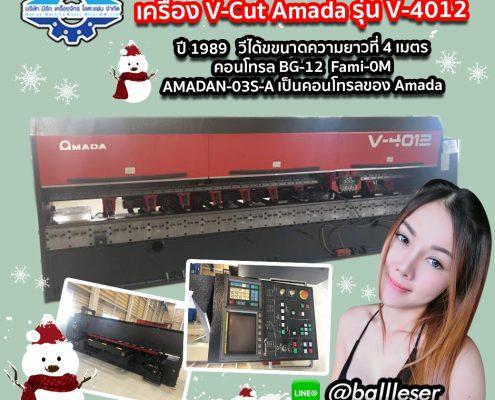เครื่อง V-Cut Amada รุ่น V-4012 year 1989-Meerakmachine-มีรักแมชชีน (1)