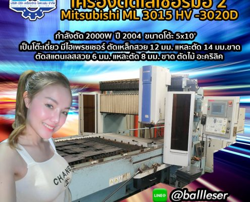 เครื่องจักรเลเซอร์มือสอง Mitsubishi ML 3015 HV -3020D-Meerakmachine-มีรักแมชชีน
