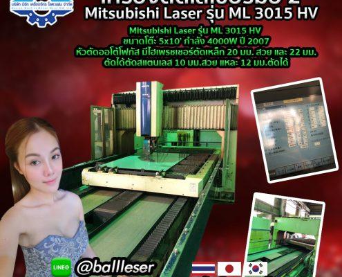 Mitsubishi Laser รุ่น ML 3015 HV-Meerakmachine-มีรักแมชชีน