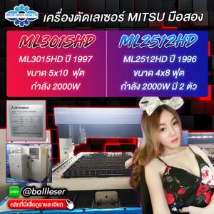 เครื่องตัดเลเซอร์ MITSUBISHI มือ 2 รุ่น ML3015HD ปี 1997 ขนาด5x10ฟุต กำลัง 2000w และรุ่น ML2512HD ขนาด 4x8 ฟุต กำลัง  2000w มีสองตัว