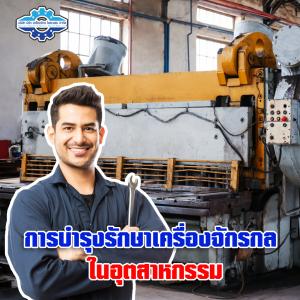 การบำรุงรักษาเครื่องจักรกลในอุตสาหกรรม