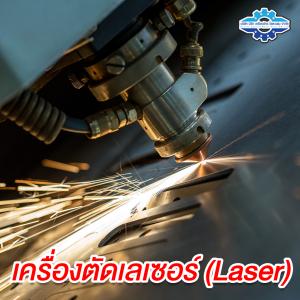 เครื่องตัดเลเซอร์ (Laser)